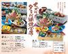 Grilled Kaiseki 'Odoribi'