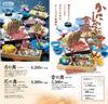 Crab Shabu Kaiseki 'Hana-no-mai'