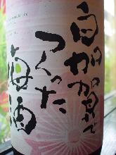 Shirakaga Umeshu