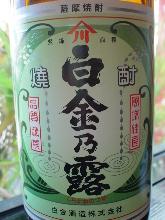 Shirakane no Tsuyu