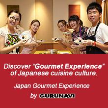 일본 식도락 체험