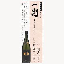 【鹿児島県】小牧醸造 一尚 ブロンズ