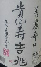 喜仙寿吉兆