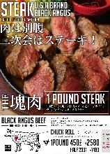 肩ロースステーキ