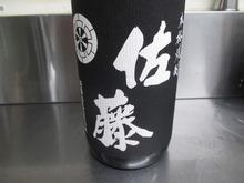구로코지지코미 사토