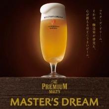 master's dream