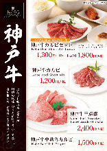 고기 구이 모둠(내장류)