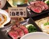 《생산자 직송! Hokkaido 의맛있는 것(Shiraoi 소)》