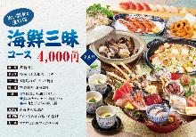 4,000 엔 코스 (8 가지)