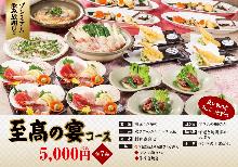 5,000 엔 코스 (7 가지)