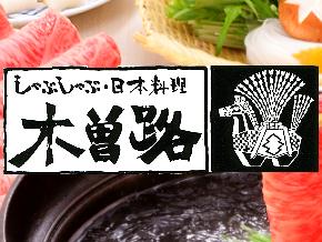 일본어 샤브샤브 레스토랑(키 소지木曽路)