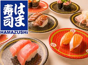 하마즈시(はま寿司)-일본 최대의 점포수를 자랑하는 회전초밥 체인점