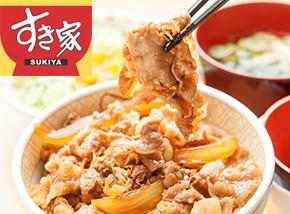 스키야(SUKIYA)-빨간 덮밥 마크를 보면 바로 들어가세요! 규돈(소고기덮밥)체인점의 대명사.