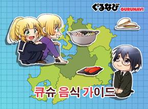 큐슈 음식 가이드: 일본의 남서 해안 8대 불가사의