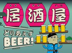 최고의 일본 술문화를 느껴보자!