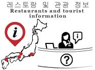 식당 및 여행 자문 서비스 센터 - 홈