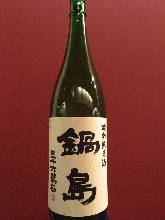 나베시마 특별 준마이슈 나마자케