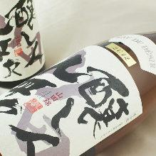醸人九平次 纯米大吟酿 山田锦
