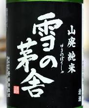 Yukinobousya