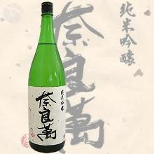 奈良万 纯米酒