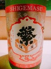 SHIGEMASU