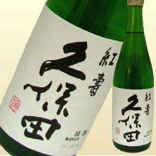 久保田 紅寿 (新潟)
