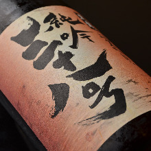 黒 龍 (福井)