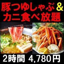 4,780日元套餐 (9道菜)