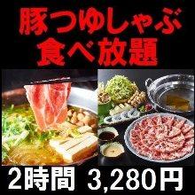 3,280日元套餐 (8道菜)