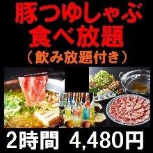4,480日元套餐 (8道菜)