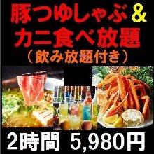 5,980日元套餐 (9道菜)