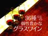 葡萄酒自助餐厅★星期日‧二限定