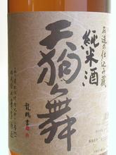 天狗舞 山废酿纯米酒