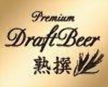 朝日顶级生啤 熟撰