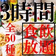 5,500日元套餐 (50道菜)