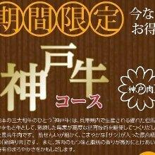 7,980日元套餐