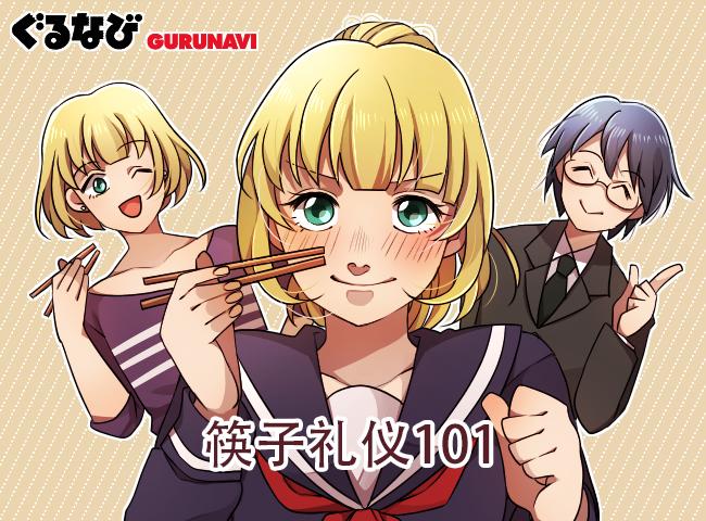 基本筷子礼仪101:漫画导航