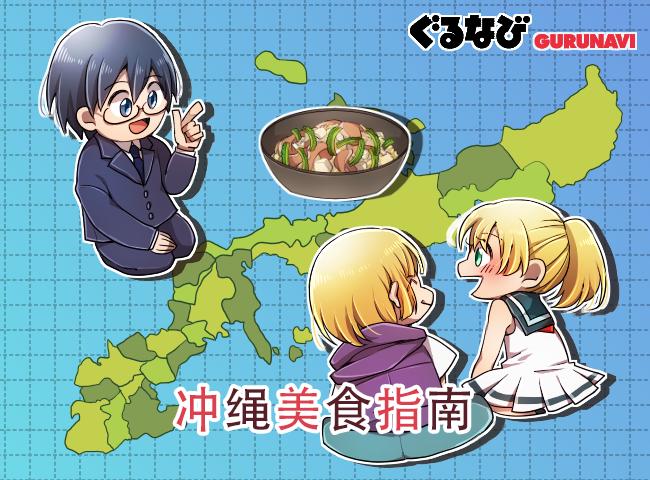 冲绳美食:来自日本最著名岛屿的8个珍宝