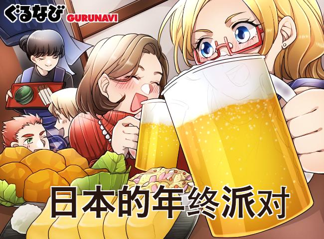 忘年会:日本为了庆祝而举行的年终狂欢派对