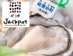 牡蛎小屋(Oyster Shack Kaki-goya) &牡蛎酒吧(Oyster Bar Jackpot)
