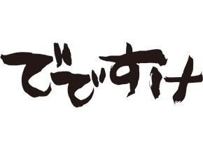 肉,鱼,葡萄酒,炭【Dedesuke】
