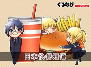 日本快餐术语:在日本有力的预订