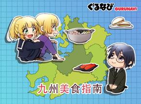 九州食物指南:日本西南海岸的八大奇迹
