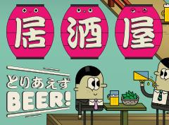体验日本的大众酒馆文化!