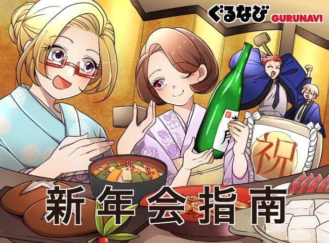 介绍日本过传统节庆「新年会」的派对文化