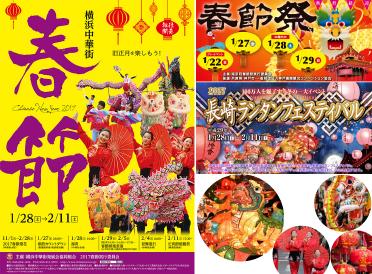 吸引近百万游客前往的日本三大中华街的春节庆典活动。