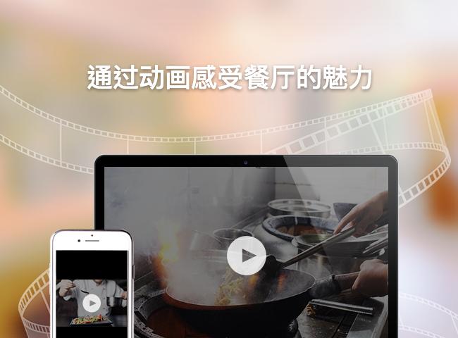 已上传 8 家餐厅介绍视频。