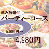 派对套餐 4,980日元