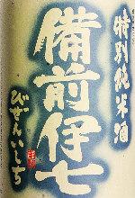 Junmai Bizen-ishichi