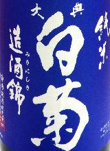 Junmai Mikinishiki